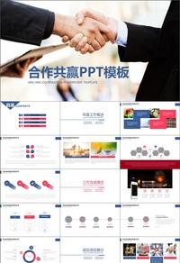 商务握手营销会议合作共赢PPT模版