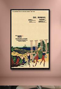 高档水墨地产海报设计