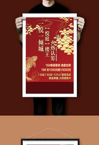 红色高档地产宣传海报设计