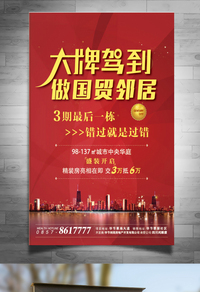 红色高档地产宣传海报模板