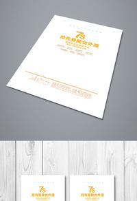 白色高档房地产宣传海报设计