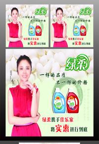 绿柔洗衣液海报