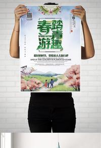 春游踏青海报春季旅游郊游海报模板