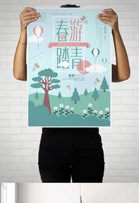 小清新春游踏青创意海报设计模板