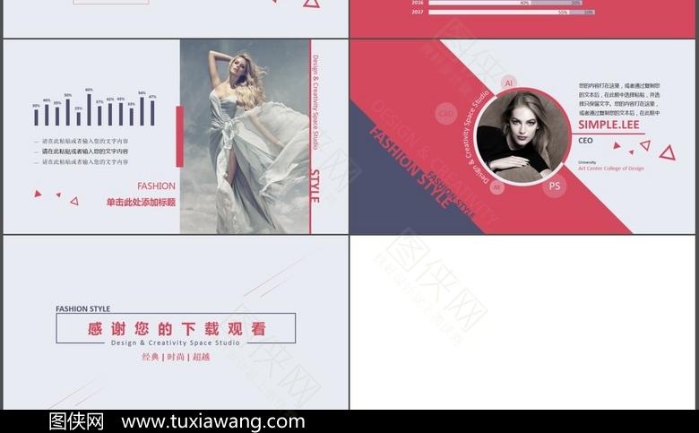 时尚服装品牌宣传推广策划营销介绍PPT模
