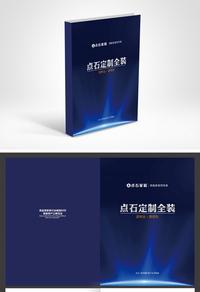 蓝色高档装饰公司室内设计画册