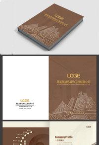 高档装饰公司室内设计画册模板