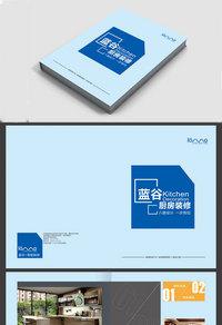 蓝色高档装饰公司室内设计画册模板