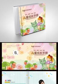 卡通可爱幼儿园画册