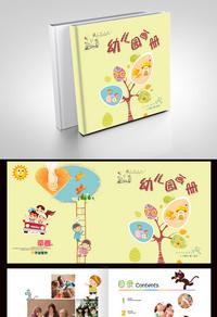 快乐童年幼儿园画册设计