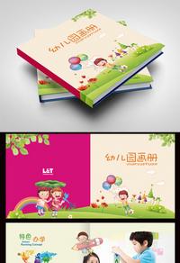 清新卡通幼儿园画册宣传设计