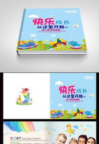 快乐成长幼儿园画册宣传