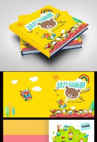 快乐时光幼儿园画册