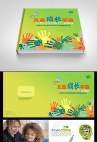 创意儿童成长手册设计