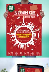 红色精品欧洲旅游促销宣传海报设计
