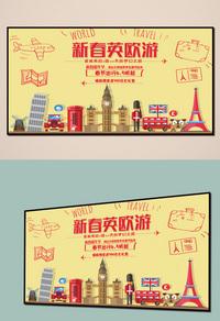 欧洲旅游宣传海报设计