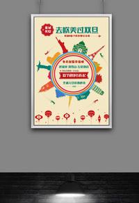 浪漫欧洲游宣传海报设计