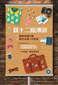 双十二欧洲游宣传海报设计