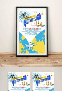 创意欧洲行旅游海报设计