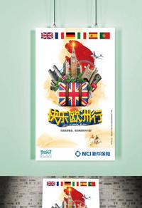 欧洲旅游海报设计
