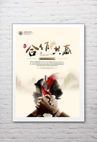 中国风企业文化形象展板之合作共赢