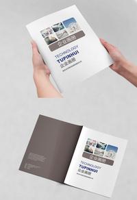 白色简约宣传册画册