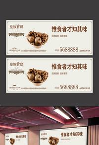 中国风地产围挡广告宣传设计