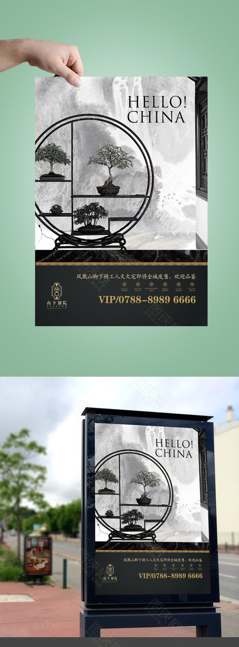中式经典地产海报