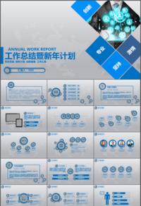 蓝色年终总结新年计划述职报告PPT模板