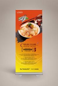 精品酸菜鱼X展架模板