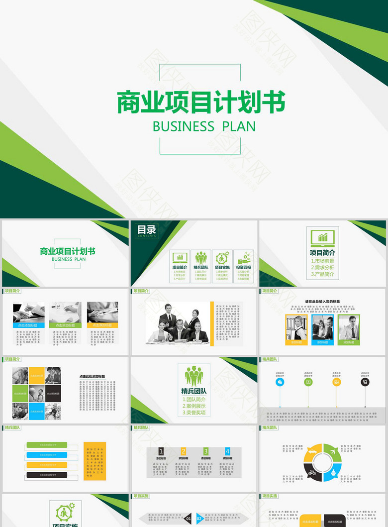 商务项目计划书PPT模板