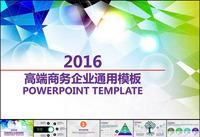 高端商务企业报告营销策划通用PPT模板