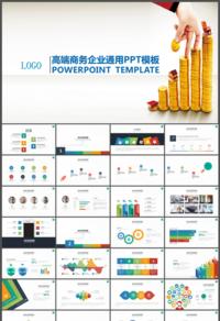 创业融资品牌推广宣传PPT模板