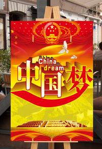 中国梦宣传海报模板设计