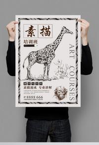 素描美术培训宣传海报