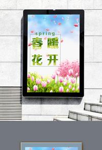 春季特卖促销海报