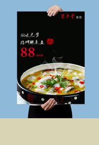 招牌酸菜鱼海报
