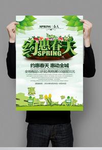 春季购物促销海报