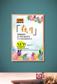 春季大促销海报