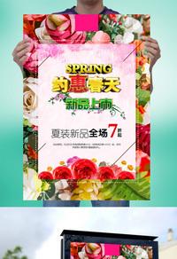 约惠春天促销宣传海报