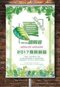 夏季促销团购宣传海报