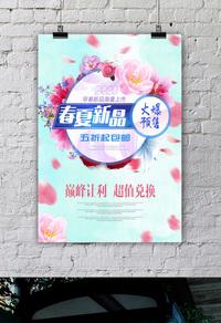 春夏新品促销海报设计