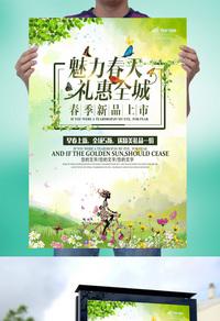 魅力春天促销宣传海报