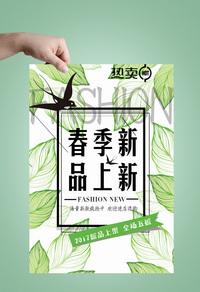 春季新品上新宣传海报