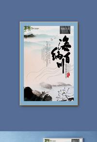 古典字画海纳百川海报