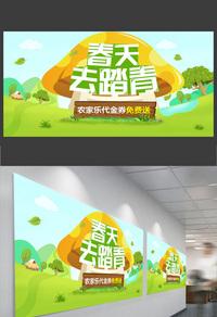 小清新春天去踏青海报