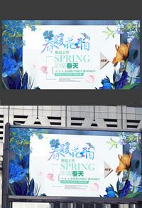 春季促销宣传广告设计