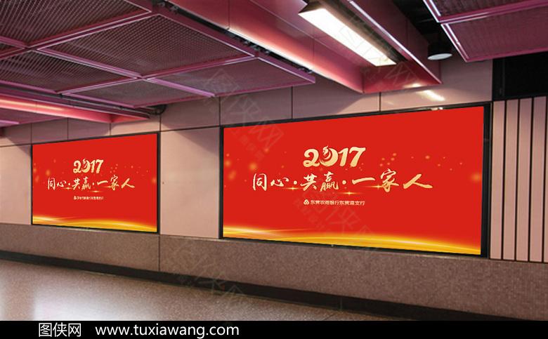 红色简约同心共赢一家人企业年会海报设计