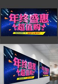时尚炫酷年终盛惠海报