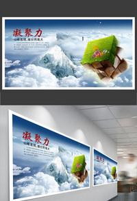 高端创意凝聚力企业文化海报